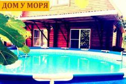 Брусовый Дом - 120кв.  у Моря в Лазаревском с бассейном