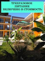 Отдых в Абхазии с трехразовым питанием
