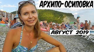Архипо-Осиповка. Обзорная экскурсия.