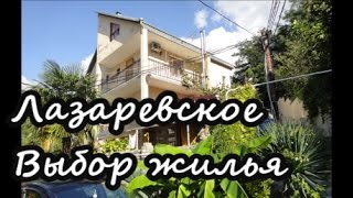 Выбор жилья в Лазаревском