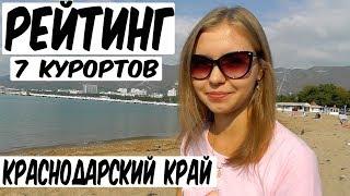 Рейтинг курортов Краснодарского края