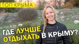 ТОП городов - курортов Крыма