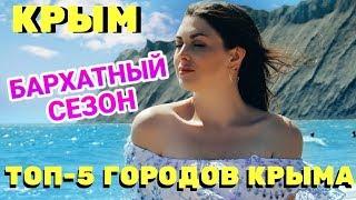 Где лучше всего отдохнуть в Крыму?
