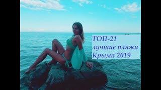 Обзор пляжей Крыма