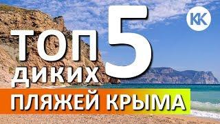 Где лучшие дикие пляжи Крыма?