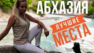 Места отдыха в Абхазии