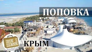 Поповка, Крым. Коротко о курорте.