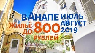 Частный сектор и гостевые дома в Анапе. Обзор