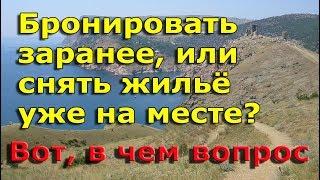 Бронировать заранее, или снимать жилье, уже по приезду в Крым
